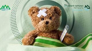 בית חולים לדובים