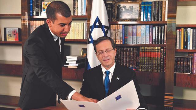 יחיא עם עם הנשיא יצחק הרצוג