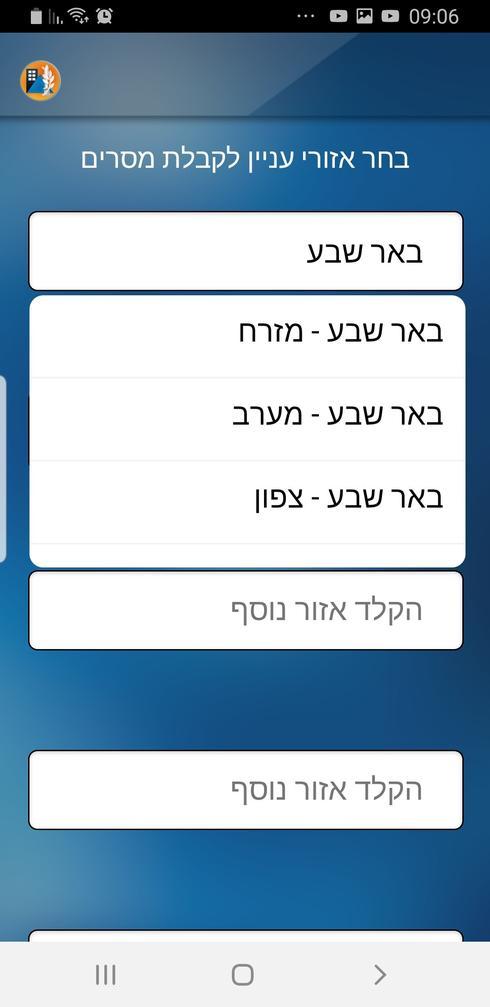 מערכת ההתרעה החדשה של פיקוד העורף (צילום מסך מתוך האפליקציה)