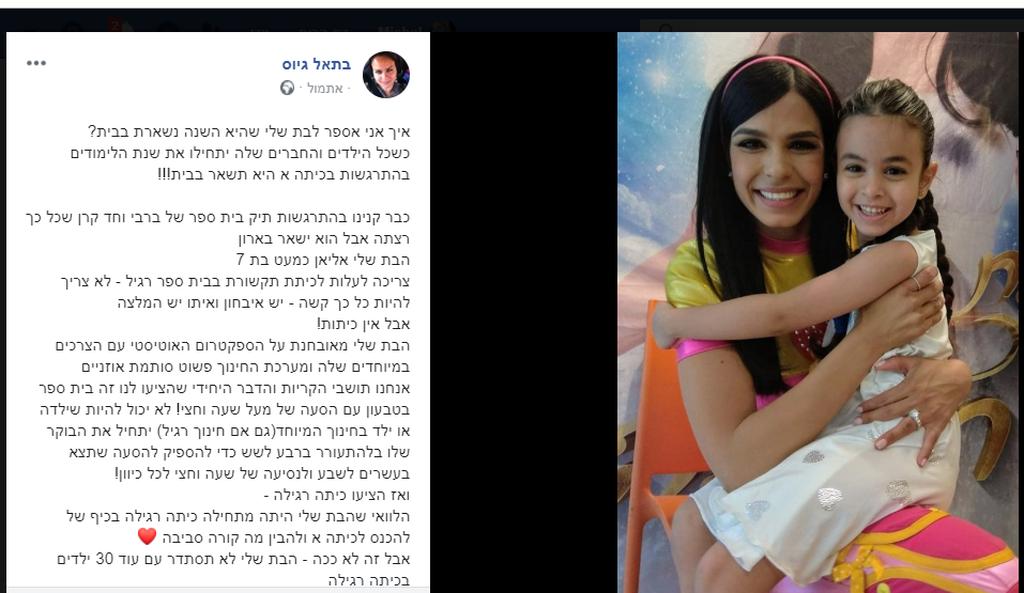 הפוסט של האם בתאל גיוס. צילום: מתוך הפייסבוק