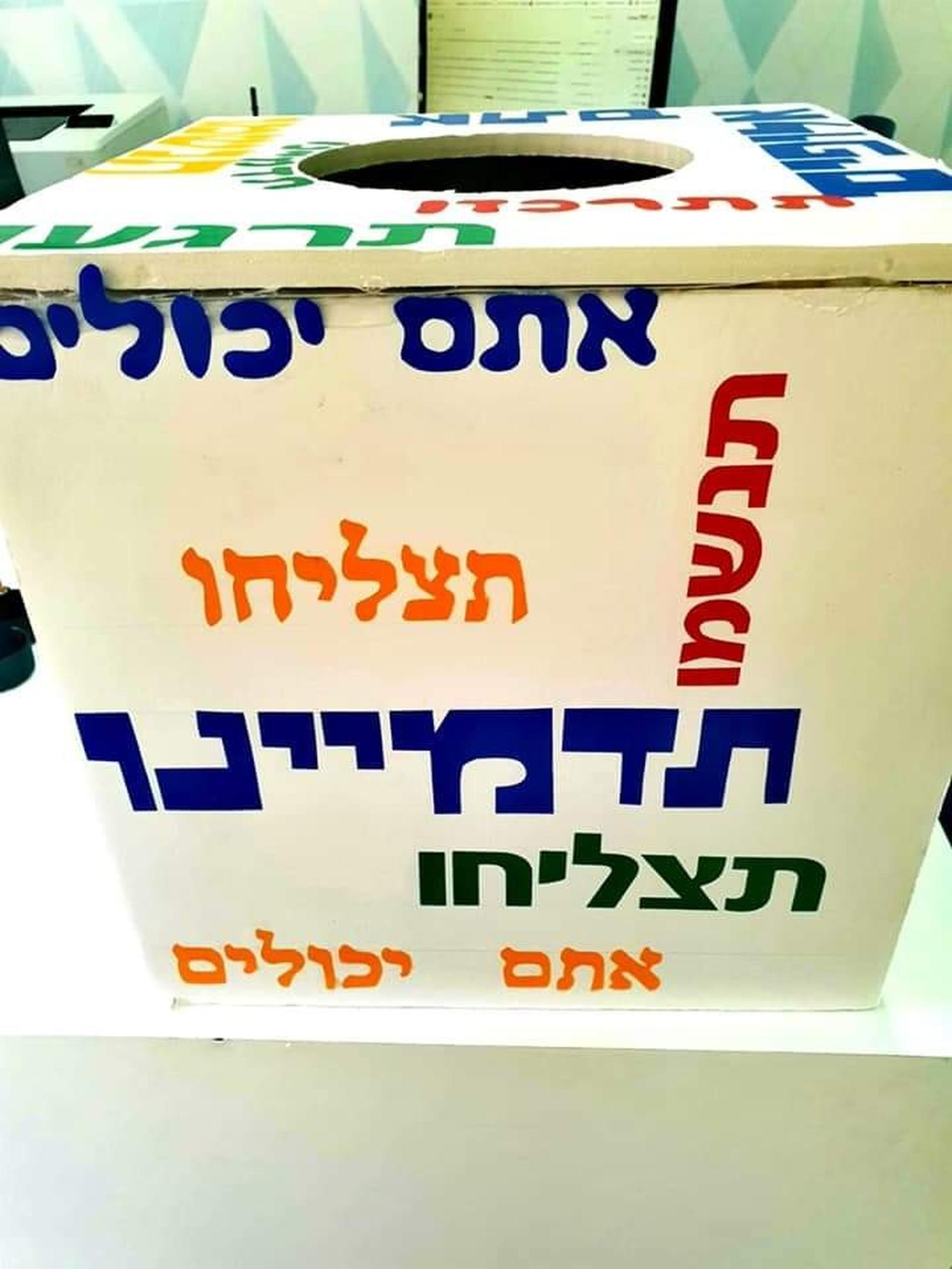 הקופסה תעבור בין הכיתות | צילום: באדיבות 'יד מרדכי'